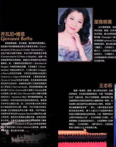 Masterclass BVT Conservatorio Shenyang 2016-2017 (9)
