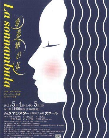 Sonnambula Osaka 2013 (1)